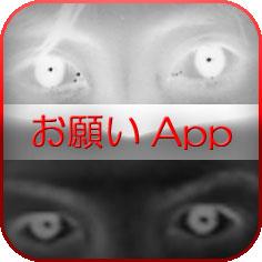 旧お願いAppイメージ画