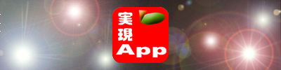 実現App