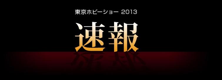 東京ホビーショー2013マルイチラだし広告