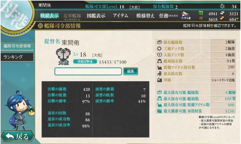 13-09-12 司令部情報
