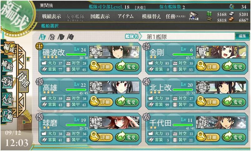 13-09-12 第一主力艦隊状況