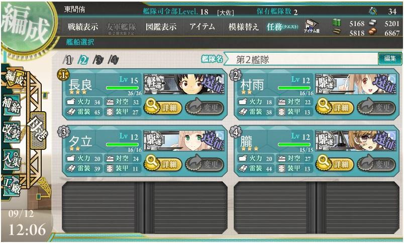 13-09-12 第二お遣い艦隊
