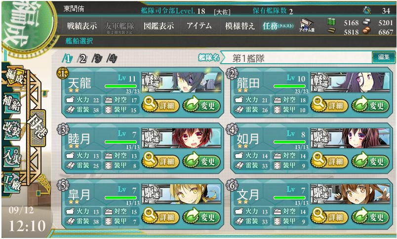 13-09-12天龍幼稚園のみなさん