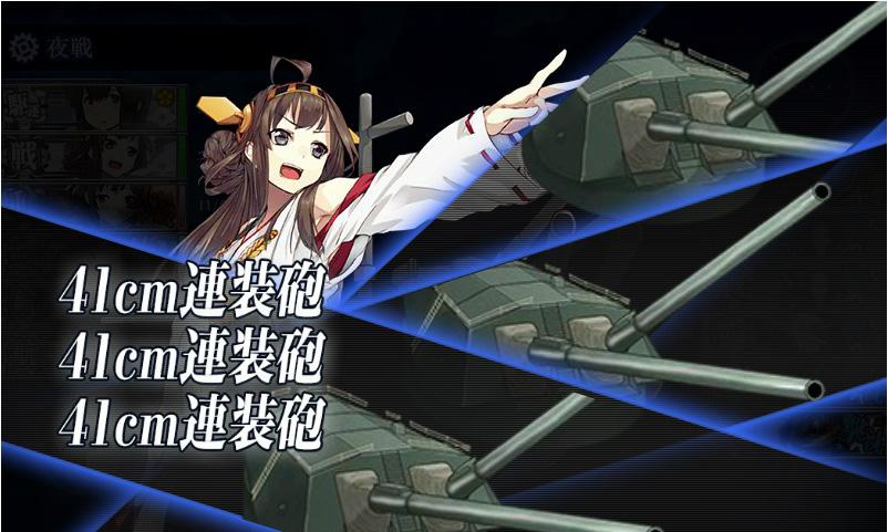 13-12-11-沖ノ島海域BOSS撃破金剛ちゃん