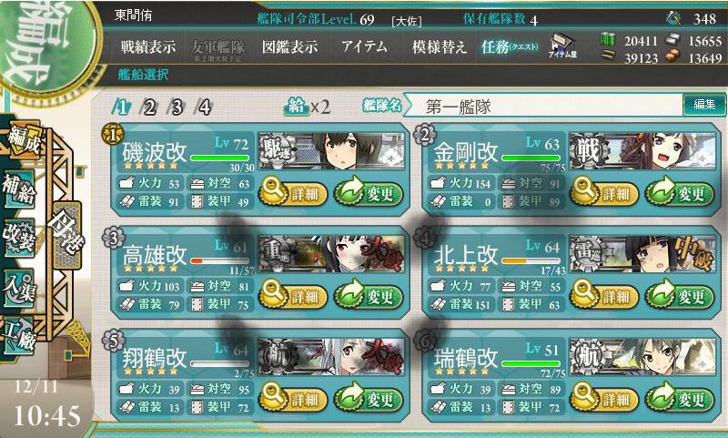 13-12-11-2-4沖ノ島海域突破