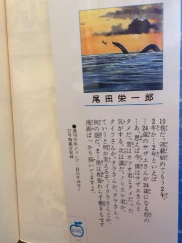 尾田栄一郎「僕は相変わらず働きもせず漫画ばっかり描いてますよ ...