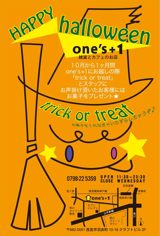 羽衣祭2013ハロウィンオレンジ1