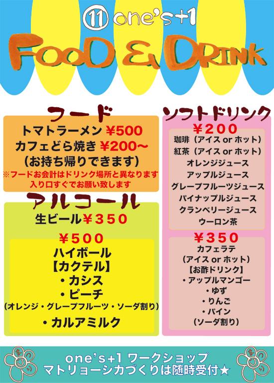 2013羽衣町祭りメニュー
