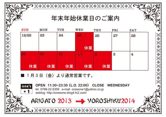 年末年始休業日のご案内(2013)