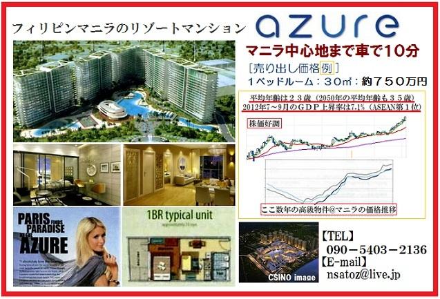 AZURE add 20130216