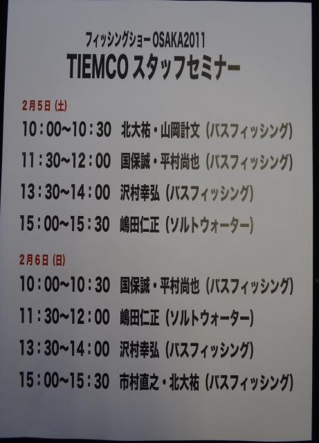 ティムコブースのセミナー予定