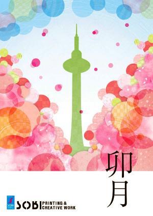 蜑オ鄒弱・繧ケ繧ソ繝シ4譛・convert_20120402092429