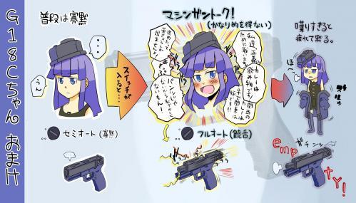G18Cちゃん3P ブログ用