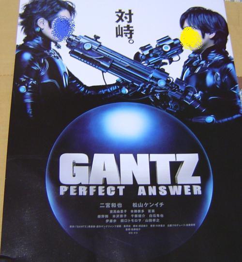GANTZpart2フライヤー