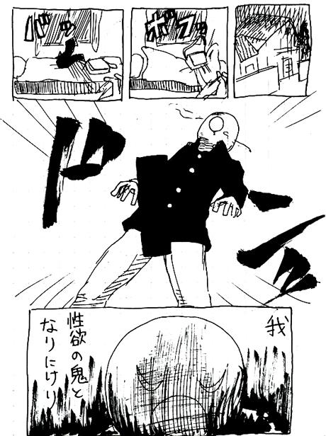なんかマンガ - 5