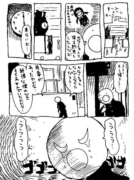 なんかマンガ - 4
