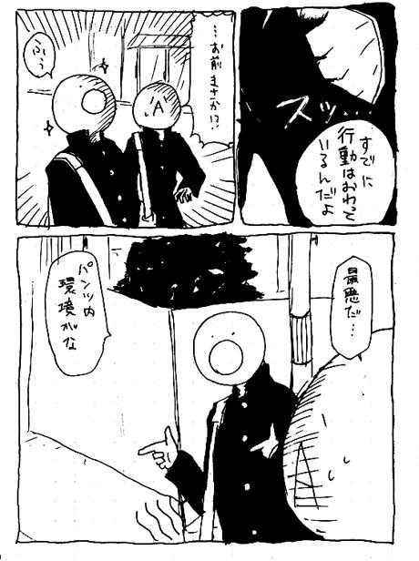 なんかマンガ - 2