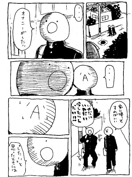 なんかマンガ - 1