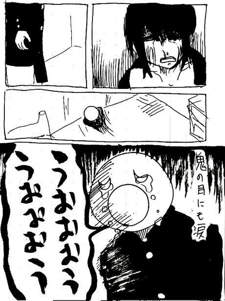 なんかマンガ - 9