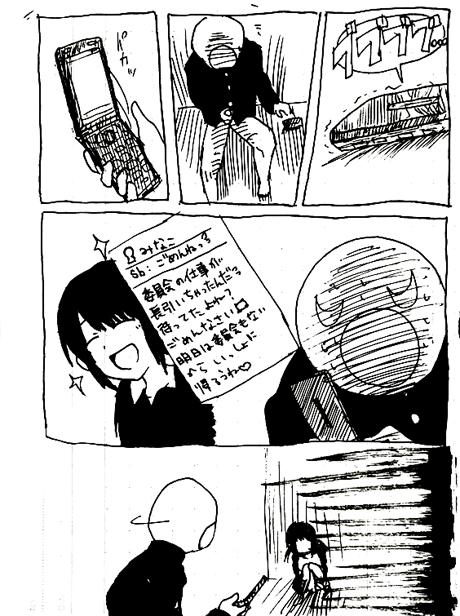 なんかマンガ - 8