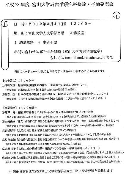 富山大学卒論案内2