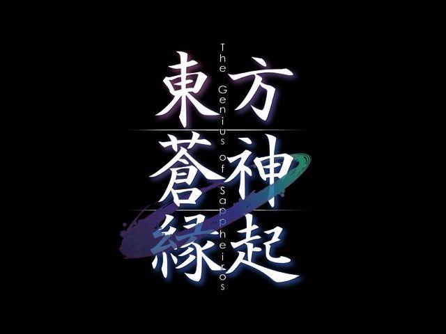 東方蒼神縁起001