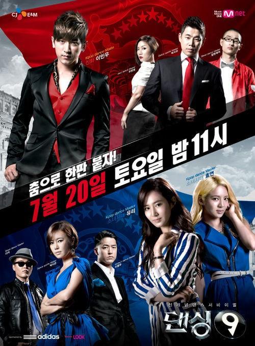201307 dancing9