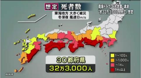 【速報】 南海地震起きたら死者30万だけどお前ら生き残れる?