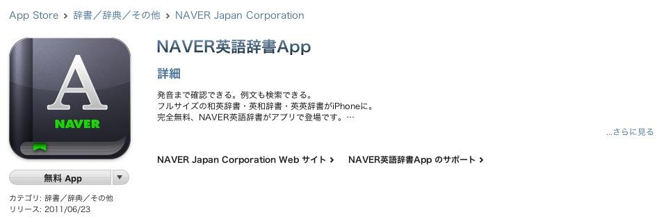 スクリーンショット(2011-06-25 23.03.18)