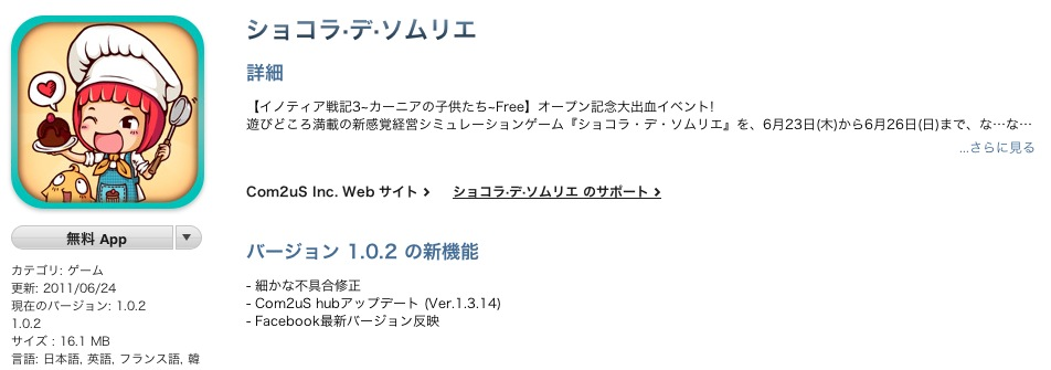 スクリーンショット(2011-06-26 9.36.36)