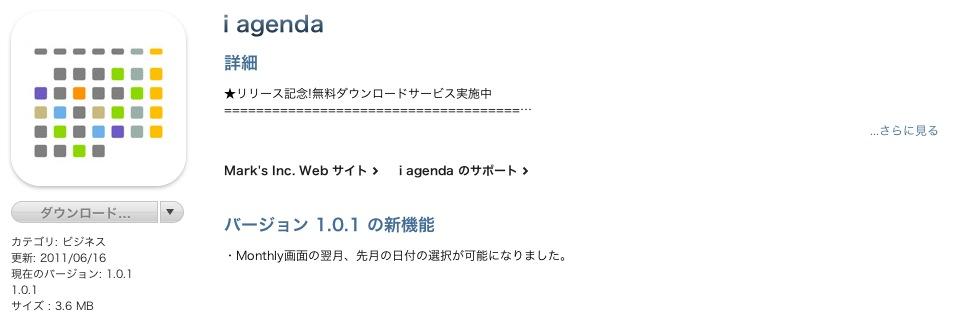 スクリーンショット(2011-06-27 12.23.53)