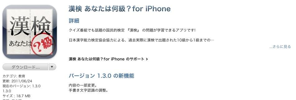 スクリーンショット(2011-06-28 12.56.24)