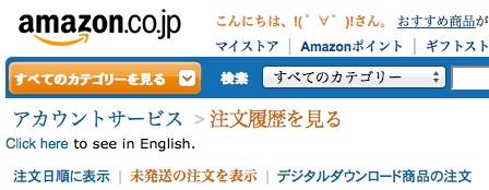 20111021amazon.jpg