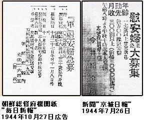 慰安婦募集広告 COMFOR~1