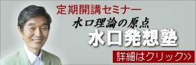 ◆ブログ広告;水口発想塾 banner