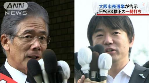 ◆大阪市長選挙