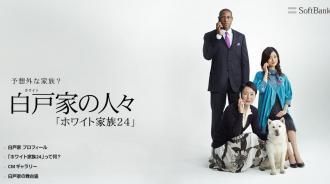 繧ス繝輔ヨ繝舌Φ繧ッCM・医・繝ッ繧、繝亥ョカ譌・4)_convert_20120119000843