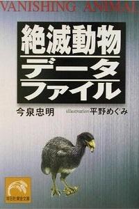 本 『絶滅動物データファイル』