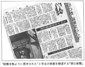 『朝日新聞』財務の強要を掲載 zaimu-asahi