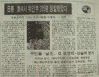 吉田証言が嘘である事を報じた1989年8月14日付けの済州新聞