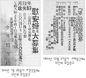 慰安婦大募集新聞広告 ianfu3