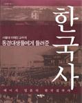 ソウル大学国史科・李泰鎮教授 著 chonhon