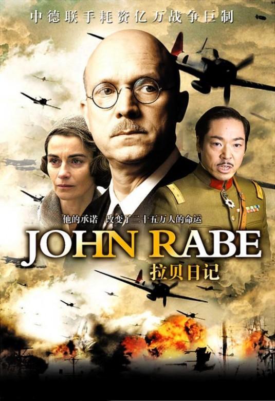 ジョン・ラーベ 131019558765813414738_john-rabe-pos