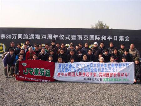 12.13南京~平和のための国際交流2011