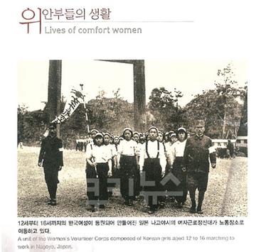 ・朝鮮女子挺身隊 967295