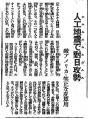 ◆新聞記事 人工地震で封日攻勢