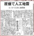 ◆原爆で人工地震)(昭和32年9月7日読売新聞
