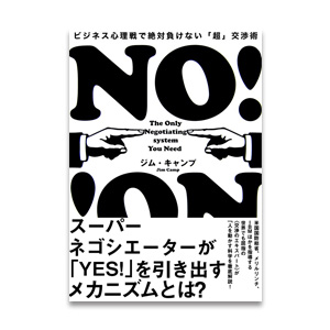 ●本 NOの使い方 bno