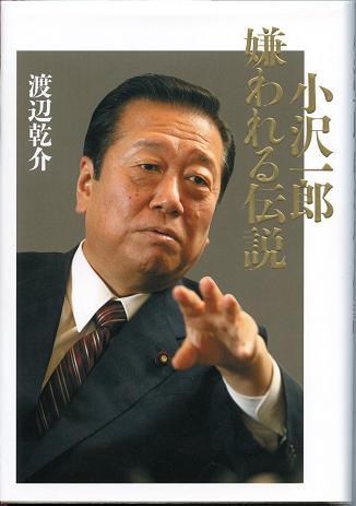 ◆小沢一郎 嫌われる伝説