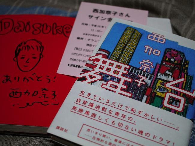 butai_nishi.jpg